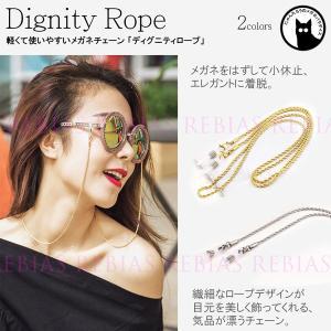 メガネ チェーン ディグニティロープ 眼鏡 ストラップ 紐 綱 縄 セレブ エレガント rope GLASSES CHAIN|rebias
