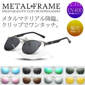 サングラス 偏光 レンズ クリップオン メタル ウェリントン 眼鏡 メガネ UVカット お洒落 グラサン|rebias