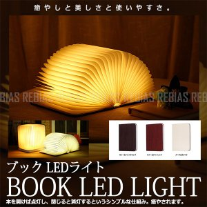 ブック LED ライト 癒やし 本 USB 充電式 エコ 省エネ 経済的 電球色 白色 綺麗 電気|rebias
