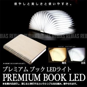 プレミアム ブック LED ライト ウッド 癒やし 本 USB 充電式 エコ 省エネ 経済的 綺麗 電気|rebias