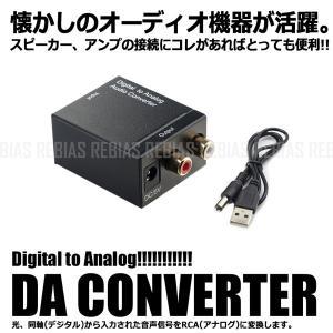 オーディオ 変換 コンバーター DAC デジタル アナログ RCA 音声出力 DAコンバーター アンプ スピーカー