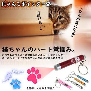 にゃんこ ポインター 猫 肉球 魚 ねずみ LED ビーム ネコ キャット 玩具 ペット おもちゃ CAT POINTER|rebias