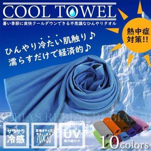 クール タオル 熱中症対策 ひんやり 冷感 UVカット 紫外...