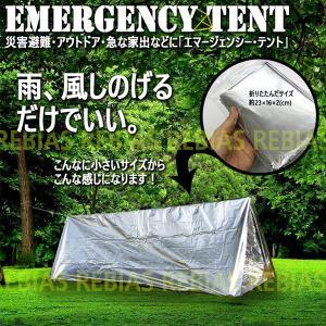 テント エマージェンシー シェルター アウトドア 災害 避難 緊急 野宿 車中泊 登山 サバイバル 簡易 TENT|rebias