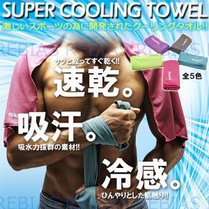 スーパー クーリング タオル スポーツ 速乾 吸汗 冷感 熱中症対策 涼しい メッシュ ゴルフ ランニング サッカー クールダウン|rebias