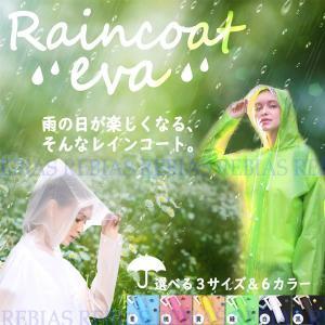 レインコート EVA エヴァ 雨具 カッパ フード ハイクオリティ 自転車 バイク raincoat|rebias