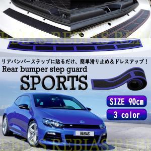 リアバンパー ステップガード スポーツ SPORTS 汎用 滑り止め カスタム ドレスアップ 両面テープ|rebias