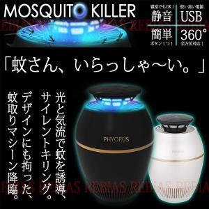 蚊取り モスキートキラー 害虫駆除 コバエ USB 電源 mouquito killer|rebias
