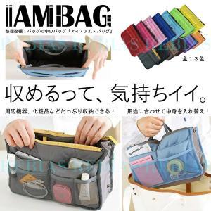 収納 バッグインバッグ アイアムバッグ ポーチ 整理整頓 片付け スッキリ ポケット 財布 スマホ ケーブル 充電器 化粧品 iamBAG|rebias