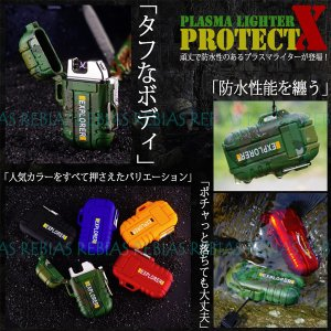 プラズマライター プロテクト エックス 防水 ミリタリー 迷彩 アウトドア クロス たばこ 着火 USB 充電 ProtectX アークライター|rebias