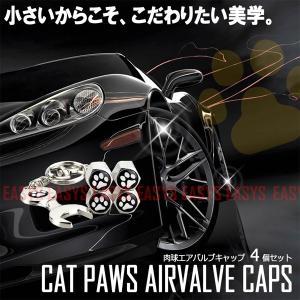 肉球 エアバルブキャップ 4個 セット にゃんこ CAT キャット スパナ キーホルダー タイヤ 空気 カスタム 自動車 バイク 原付 自転車 汎用|rebias