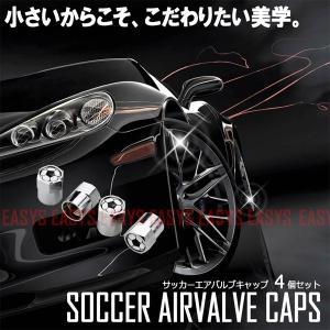 サッカー エアバルブキャップ 4個セット サッカーボール soccer ball タイヤ 空気 カスタム 自動車 バイク 原付 自転車 汎用|rebias