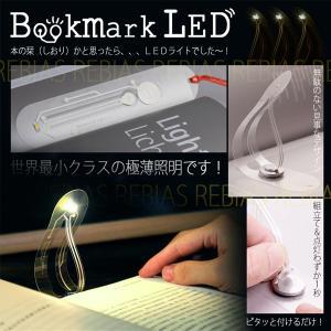 栞 LED 照明 ブックマーク カード型 ライト 極薄 しおり 読書 防災 緊急 BOOKMARK LIGHT|rebias