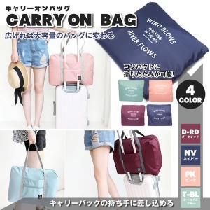バックインバック 大容量  トラベルバッグ 折り畳み 旅行 携帯バッグ キャリーオンバッグ|rebias