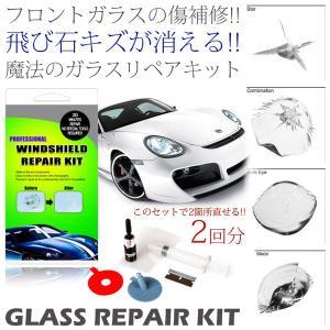 ガラス リペア キット 2回分 補修 飛び石 フロントガラス 修理 DIY|rebias