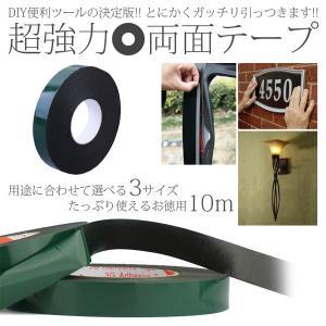 超強力 両面テープ 10m DIY 粘着 補修 設置 インテリア 看板 TAPE 10mm 20mm 50mm 3本 セット|rebias