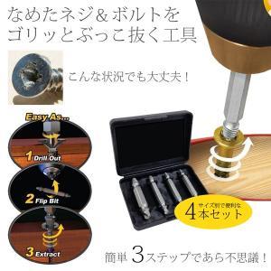 ネジ切り 工具 ダメージ スクリュー なめた ねじ ボルト ぶっこ抜き DIY 4本 セット|rebias