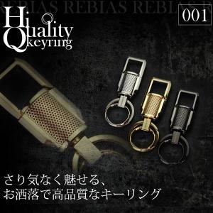 HQ キーリング キーホルダー フック 網目 鍵 ハイクオリティ アクセサリー プレゼント KEY RING|rebias