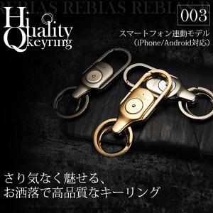 HQ キーリング キーホルダー フック iPhone スマホ Bluetooth 鍵 ハイクオリティ アクセサリー プレゼント KEY RING|rebias