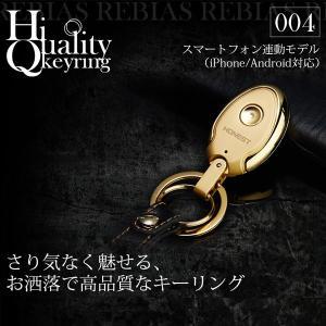 HQ キーリング キーホルダー フック Bluetooth iPhone スマホ 鍵 ハイクオリティ アクセサリー プレゼント KEY RING|rebias