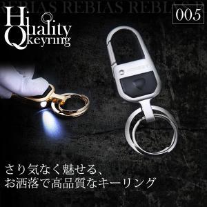 HQ キーリング キーホルダー フック LED ライト 鍵 ハイクオリティ アクセサリー プレゼント KEY RING|rebias