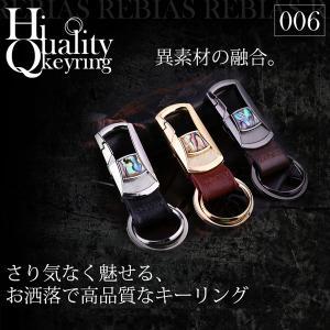 HQ キーリング キーホルダー フック シェル 貝殻 鍵 ハイクオリティ アクセサリー プレゼント KEY RING|rebias