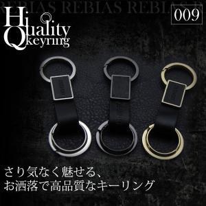 HQ キーリング キーホルダー フック 革 鍵 ハイクオリティ アクセサリー プレゼント KEY RING|rebias