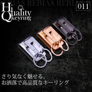 HQ キーリング キーホルダー フック ベルト 鍵 ハイクオリティ アクセサリー プレゼント KEY RING|rebias