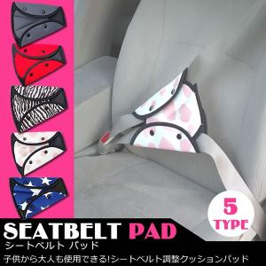 シートベルト 調節 パッド シートベルトパッド パッド シートベルト 車 カー用品 調節パッド|rebias