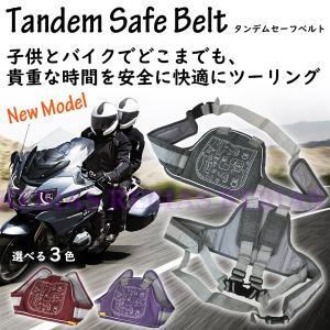 タンデム 補助 ベルト バイク ツーリング 安全 安心 スクーター 子供 二人乗り 親子|rebias