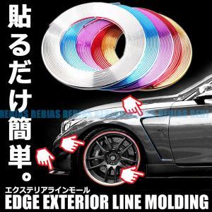 エクステリア エッジ ラインモール 車外 フェンダー エアロ ドレスアップ 8m|rebias