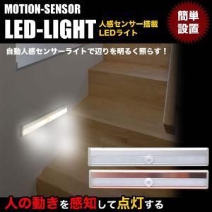 自動点灯 LED ライト 照明 フット照明 ガイドライト 人感センサー搭載 簡単設置 リビング 階段 玄関|rebias