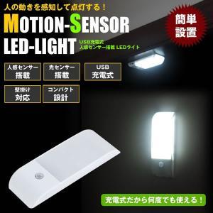人感センサー搭載 LEDライト 照明 自動点灯 コンパクト 充電式 USB LED照明 LED ライト フットライト 足元|rebias