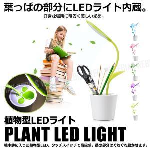 植物 LED ライト 植木鉢 照明 電気 USB 充電式 便利 タッチスイッチ 高級感 インテリア|rebias