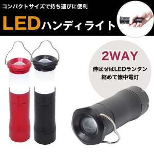 LED ランタン ハンディライト 懐中電灯 LEDライト アウトドア キャンプ レジャー 防災 電池式 日用品 防水|rebias