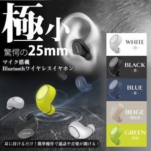 Bluetooth ワイヤレス イヤホン ビーンズ イヤフォン iPhone スマホ ハンズフリー 片耳 ヘッドセット 通話 ブルートゥース beans|rebias