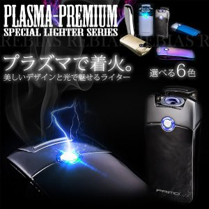 プラズマライター プレミアム アークライター USB 充電 煙草 喫煙 ガス オイル 不要 プレゼント タバコ PREMIUM LIGHTER|rebias