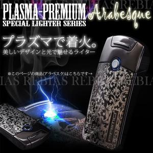 プラズマ アーク ライター プレミアム アラベスク 唐草 模様 煙草 たばこ 着火 USB 充電 PLAZMA LIGHTER ARABESQUE|rebias