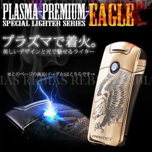 プラズマ アーク ライター プレミアム イーグル 鷲 煙草 たばこ 着火 USB 充電 PLAZMA LIGHTER EAGLE|rebias