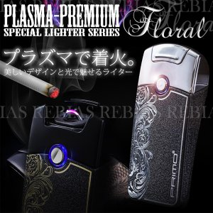 プラズマ アーク ライター プレミアム フローラル 花柄 煙草 たばこ 着火 USB 充電 PLAZMA LIGHTER FLORAL|rebias