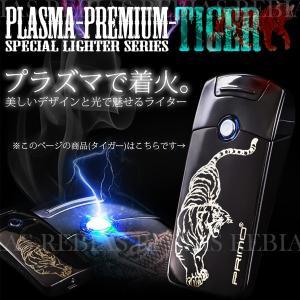 プラズマ アーク ライター プレミアム タイガー 虎 煙草 たばこ 着火 USB 充電 PLAZMA LIGHTER TIGER rebias