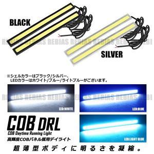 LED COB デイライト 面発光 超薄型 17cm 2本セ...