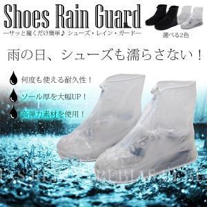 シューズ カバー 防滴 防雨 履くだけ 豪雨 簡易 雨具 梅雨 スニーカー レインガード|rebias