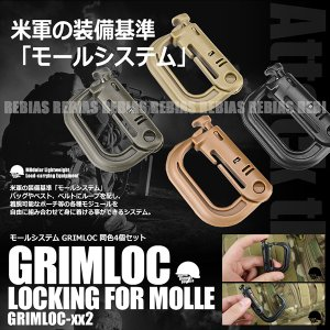 グリムロック MOLLE ウェビング GRIMLOC モールシステム Dリング スリング用フック 同色4個セット|rebias