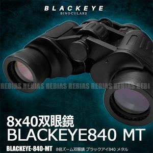双眼鏡 ブラックアイ メタル 8×40 8倍ズーム 40mm スポーツ観戦 レジャー アウトドア BLACKEYE-840-MT rebias