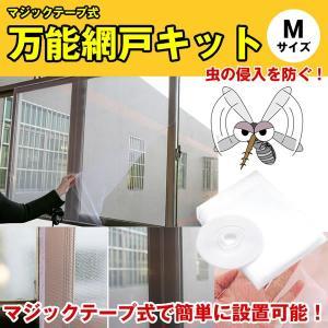 万能網戸 マジックテープ式 Mサイズ 張り替え 網戸 キット 防虫ネット 蚊帳|rebias