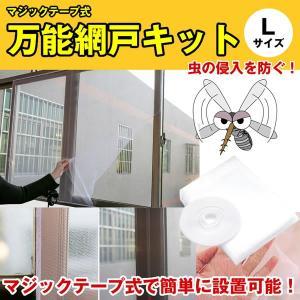 万能 網戸 マジックテープ Lサイズ 張り替え 網戸 キット 防虫 ネット 蚊帳|rebias