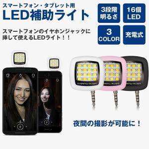 スマホ ライト 撮影 自撮り LEDライト 16灯 スマートフォン セルフィー 自分撮り 照明 イヤホンジャック|rebias