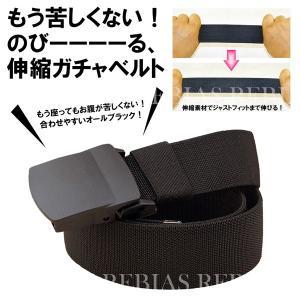 伸縮 ガチャベルト 伸びる BELT ゴム フィット 肥満  ストレッチ ベルト|rebias