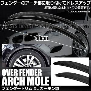 ドライカーボン調 フェンダーモール XL 大型 フェンダートリム マッドガード オーバーフェンダー 2本セット 軟質PVC 外装|rebias